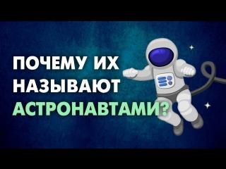Почему их называют астронавтами? [SciShow]
