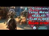 VIDEO HD ОТЧЁТ : Стрим Герои Магии 10.03.17г