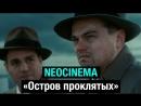 NEOCINEMA: Остров проклятых (2009)