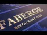 Faberge. Скоро открытие.