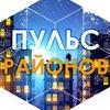 «ПУЛЬС РАЙОНОВ» Загорье, Бирюлево, Царицыно