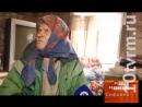 90 летний ветеран войны замёрзла у себя в доме