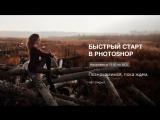 Урок по обработке фотографий в Photoshop - live