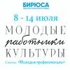 """Молодые работники культуры на """"Бирюса-2017"""""""