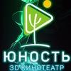 """кинотеатр """"Юность"""""""