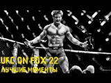 СТАНЬ СИЛЬНЫМ !! - SPECIAL VIDEOCAST #5 • UFC ON FOX 22 - ЛУЧШИЕ МОМЕНТЫ