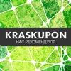 Kraskupon - купоны и скидки в Красноярске