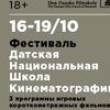 Фестивальное агентство ТУР ДЕ ФИЛЬМ