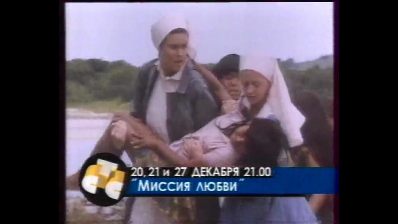 Staroetv.su / Заставки, анонсы и программа передач (СТС, декабрь 1997)