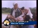/ Заставки, анонсы и программа передач (СТС, декабрь 1997)