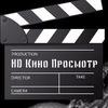 HD Кино Просмотр