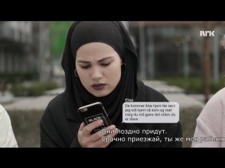 Скам SKAM Стыд 4 СЕЗОН 1 серия (на русском озвучка)