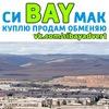 Объявление Реклама Сибай Баймак Баймакский р-н