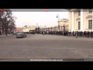 Бесплатный вход в русский музей. Прямая трансляция