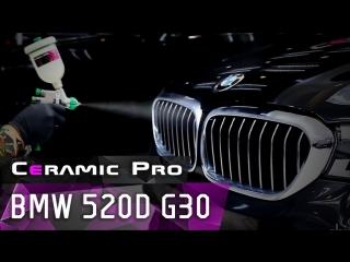 Защита составом Ceramic Pro BMW 520d G30