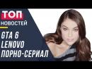 Создатели «Игры престолов» показали сериал про порно, а Lenovo — геймерский смартфон — GEEK Новости