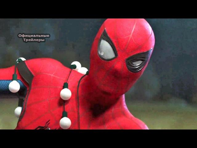 Человек-Паук: Возвращение домой - US Трейлер 3 (финальный, 2017) | MSOT