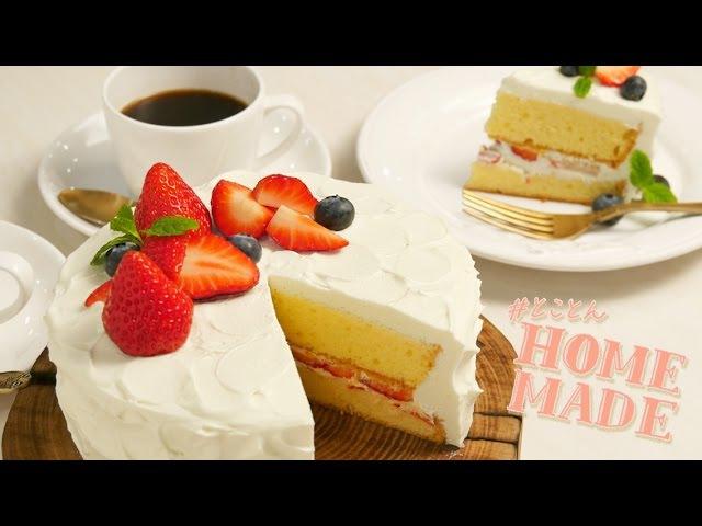 特別な日に食べたい、いちごのショートケーキ: How to make strawberry sponge cake - とことんHOME MADE -