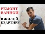 Освещение в ванной комнате Советы по ремонту санузла Химки Отзыв о Форс Монтаж