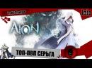 The Aion 3.0 Покупаем вторую ТОП- ПВП Серьгу