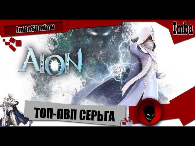 The Aion [3.0]: Покупаем вторую ТОП- ПВП Серьгу
