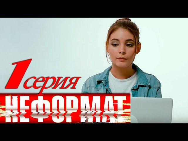 Неформат Сезон 1 Серия 1 русская комедия HD