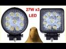 Фара LED 27W тест обзор x 3W Work Light