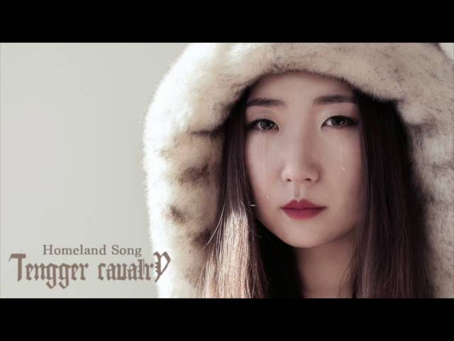 Tengger Cavalry - Homeland Song (feat. Nandin) Audio
