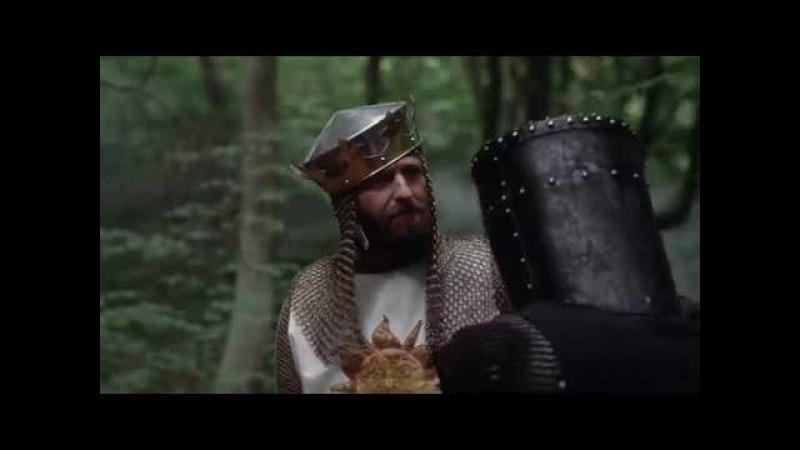 Король Артур против Черного Рыцаря