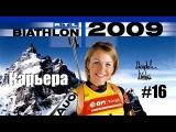Прохождение RTL Biathlon 2009 Magdalena Neuner - Карьера - 16