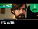 Отец Матвей 6 серия «Громкое дело»
