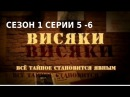 Наш Детектив ВИСЯКИ Сезон 1 Серии 5 и 6