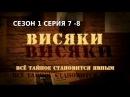 Наш Детектив ВИСЯКИ Сезон 1 Серии 7 и 8