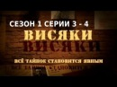 Наш Детектив ВИСЯКИ Сезон 1 Серии 3 и 4