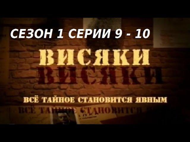 Наш Детектив ВИСЯКИ Сезон 1 Серии 9 и 10