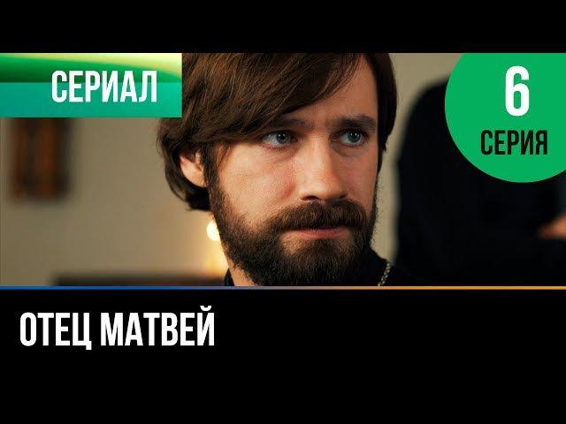 ▶️ Отец Матвей 6 серия - Мелодрама | Фильмы и сериалы - Русские мелодрамы