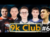 9K MMR CLUB - World's Best Dota 2 Players #6