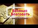 Проповедь - Великая благодать - Игорь Косован