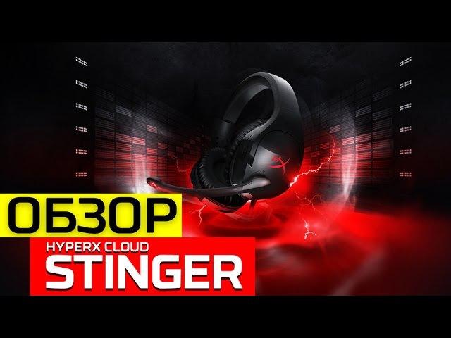 Обзор игровой гарнитуры HyperX CLOUD Stinger