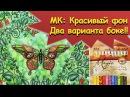 КРАСИВЫЙ ФОН БОКЕ В РАСКРАСКЕ /Два варианта