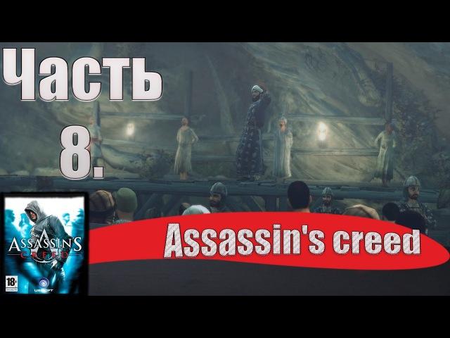 Assassin's Creed 1: Прохождение 8-я часть Мажд Ад-Дин (2017)
