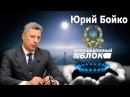 ШОК Украина зимой может замерзнуть сама, или заморозить Европу. Юрий Бойко.