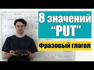 """Топ 8 основных значений фразового глагола """"put""""."""