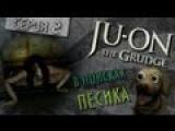 [Ju-on:The Grudge] 2 В поисках пёсика