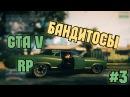 GTA V ROLEPLAY 3 ИЩЕМ БАНДУ КУПИЛИ ТРАВУ СТАЛИ БЕГУНКОМ