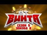 ОТ ВИНТА 2016. Сезон 9, эпизод 8. (В телепередаче