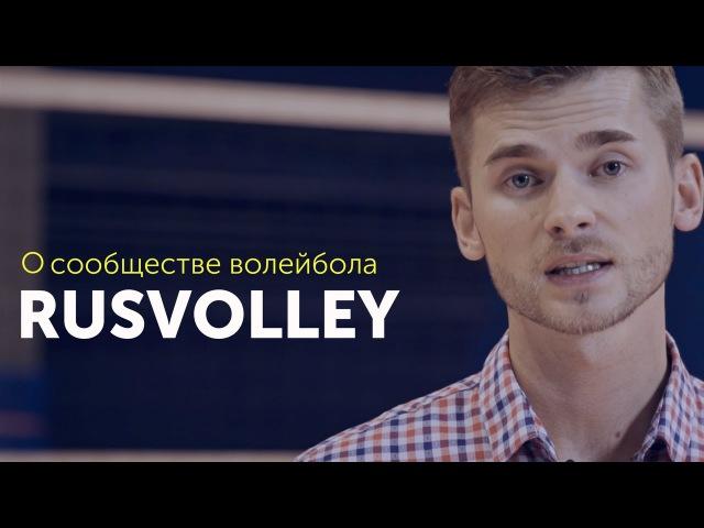О сообществе/школе RUSVolley.