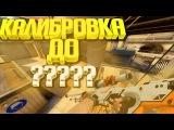 CS GO - КАЛИБРОВКА #2