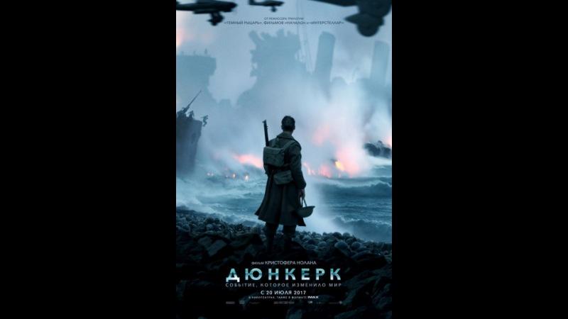 Дюнкерк (2017) — КиноПоиск » Freewka.com - Смотреть онлайн в хорощем качестве