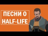 Песни про HALF-LIFE! Мюзикл